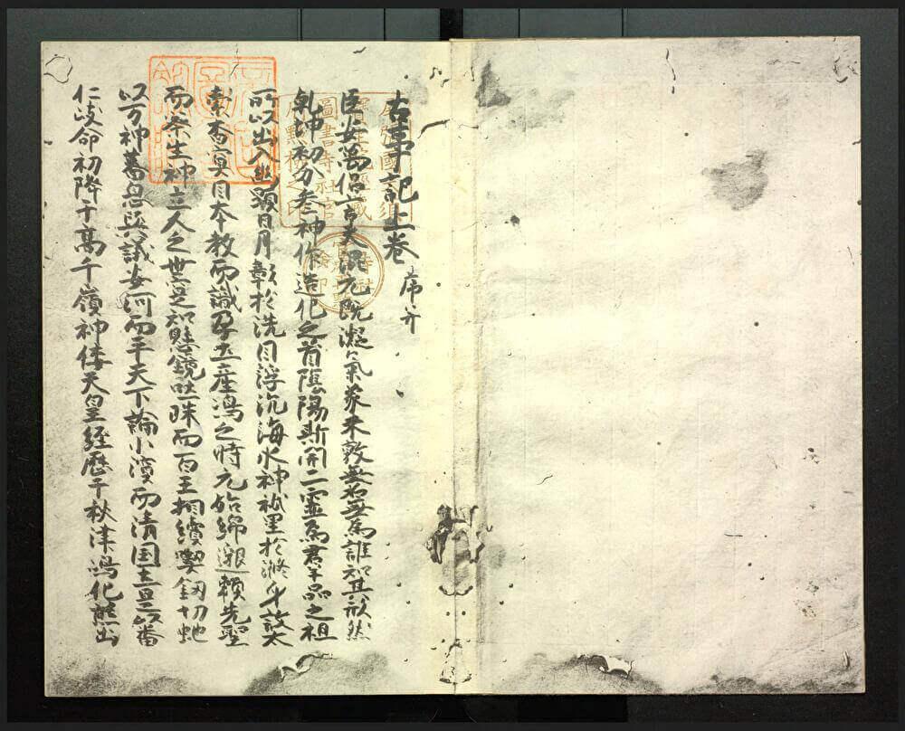 古事記 : 国宝真福寺本 1