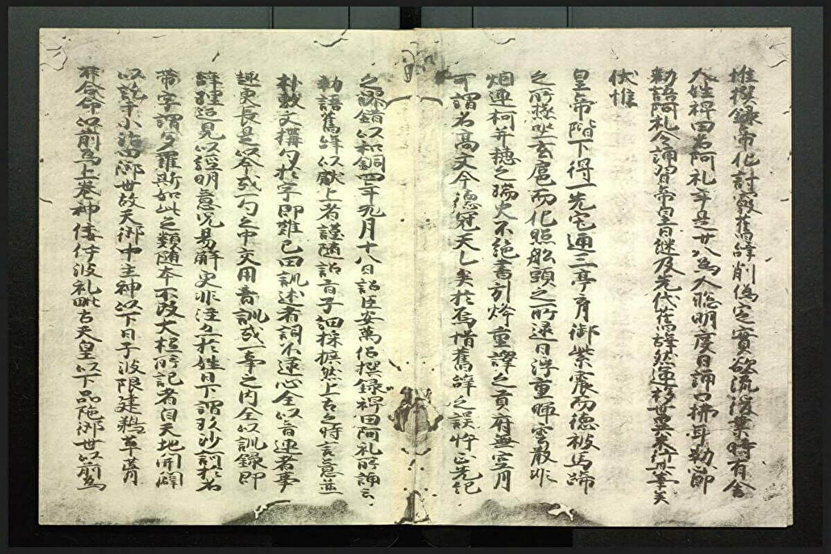 古事記 : 国宝真福寺本 3